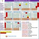 Σχολικό Ημερολόγιο 2015-2016