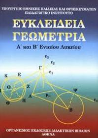 Λύσεις Γεωμετρίας Β Λυκείου (9.5 - 9.6 Θεώρημα διαμέσων)
