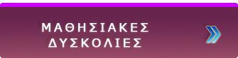 ΜΑΘΗΣΙΑΚΕΣ ΔΥΣΚΟΛΙΕΣ