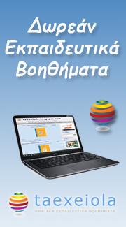 Βιβλία και e-book για το σχολείο