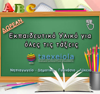 Σχολικά βιβλία Γυμνασίου - ΨΗΦΙΑΚΟ ΣΧΟΛΕΙΟ 218c10f2542