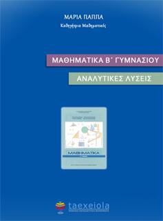 Μαθηματικα Β Γυμνασιου Λυσεις Ασκησεων σχολικου Βιβλιου