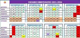 Σχολικό Ημερολόγιο 20116-17