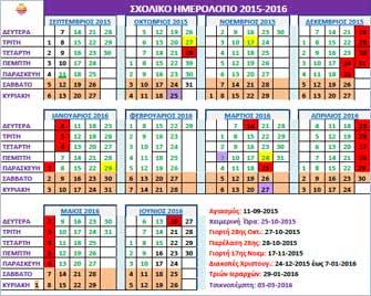 Σχολικό Ημερολόγιο 2014-15