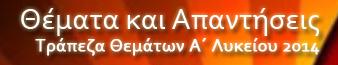 θεματα - λυσεις τραπεζα θεματων 2014 Α Λυκειου