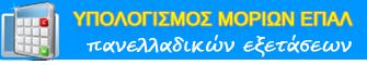 ΥΠΟΛΟΓΙΣΜΟΣ ΜΟΡΙΩΝ ΕΠΑΛ