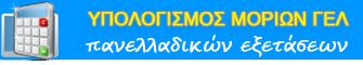ΥΠΟΛΟΓΙΣΜΟΣ ΜΟΡΙΩΝ ΠΑΝΕΛΛΗΝΙΩΝ