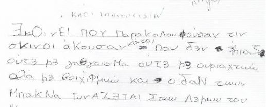 Χαρακτηριστικη γραφη παιδιου με δυσλεξια
