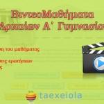 Αρχαία Ελληνικά Α΄ Γυμνασίου – Μαθήματα σε Βίντεο