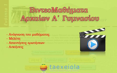 Βιντεομαθήματα Αρχαίων Ελληνικών Α΄ Γυμνασίου