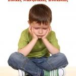 Ειδικές Μαθησιακές Δυσκολίες και Ψυχολογία
