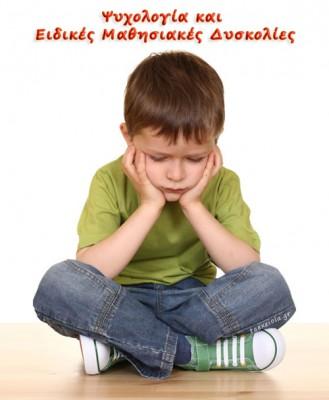 Ψυχολογία και Ειδικές Μαθησιακές Δυσκολίες