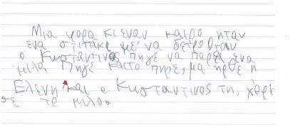 Χαρακτηριστική γραφή παιδιού με κακογραφια