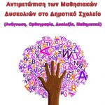 Διαγνωστική αξιολόγηση και αντιμετώπιση των Μαθησιακών Δυσκολιών στο δημοτικό σχολείο (Ανάγνωση, Ορθογραφία, Δυσλεξία, Μαθηματικά)