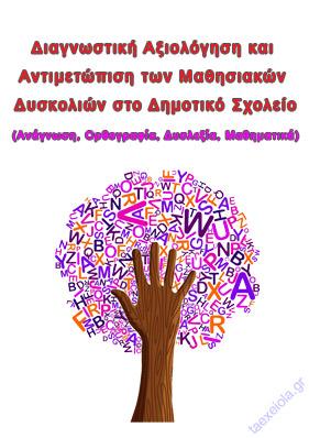 Διαγνωστική αξιολόγηση και αντιμετώπιση των μαθησιακών δυσκολιών στο δημοτικό σχολείο Ανάγνωση, Ορθογραφία, Δυσλεξία, Μαθηματικά
