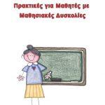 Διδακτικές Προσεγγίσεις και Πρακτικές για Μαθητές με Μαθησιακές Δυσκολίες