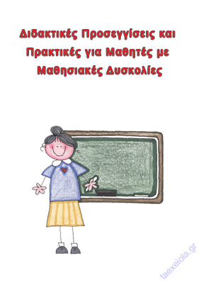 Μαθησιακες Δυσκολιες Διδακτικες Προσεγγισεις και Πρακτικες για Μαθητες