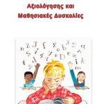 Εφαρμογές Διδακτικής Αξιολόγησης και Μαθησιακές Δυσκολίες