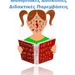 Μαθησιακές Δυσκολίες: Διδακτικές Παρεμβάσεις