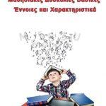 Μαθησιακές Δυσκολίες Βασικές Έννοιες και Χαρακτηριστικά