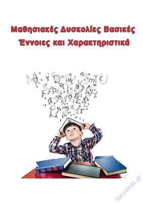 Βασικες Εννοιες και Χαρακτηριστικα Μαθησιακων Δυσκολιων