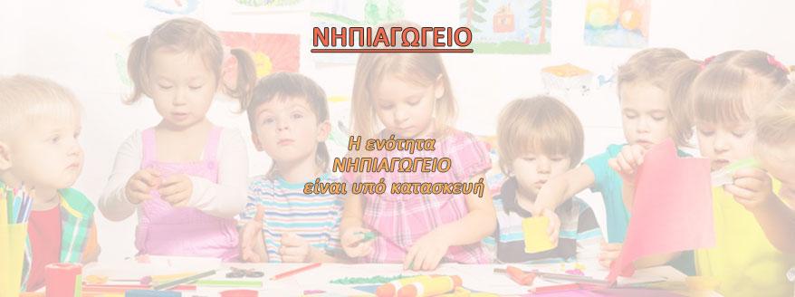 ΝΗΠΙΑΓΩΓΕΙΟ