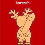 Χριστουγεννιάτικες Εικόνες Ζωγραφικής