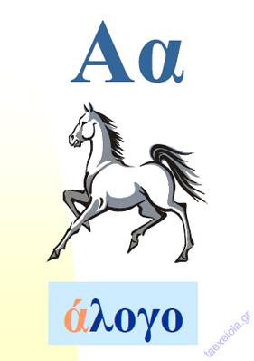 Η Αλφαβητα με εικόνες Ζωων - νηπιαγωγειο - προνηπιο