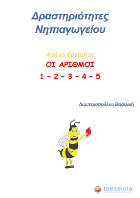 Φυλλο Εργασιας Οι Αριθμοι 1 - 2 - 3 - 4 - 5 Δραστηριοτητες Νηπιαγωγειου