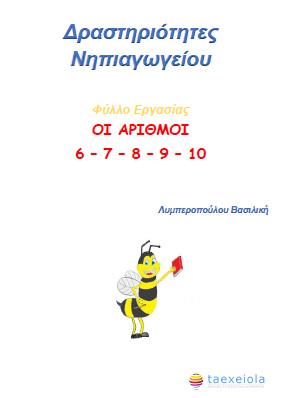 Φυλλο Εργασιας Νηπιαγωγείου Οι Αριθμοι 6 – 7 – 8 – 9 – 10