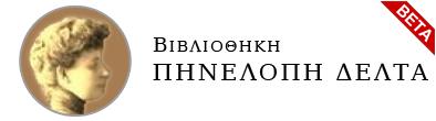 Βιβλιοθήκη «Πηνελόπη Δέλτα» - Ψηφιακο Σχολειο