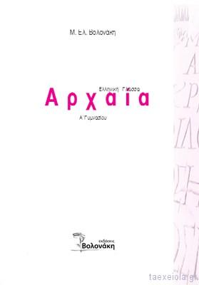 Αρχαία Α Γυμνασίου Βοηθήματα - Λυσάρια - Βιβλία