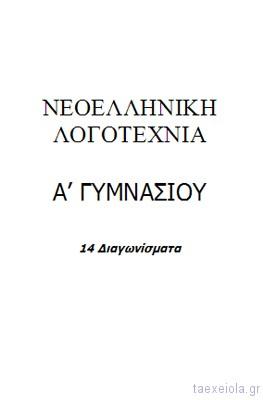 Διαγωνισματα Κειμενα Νεοελληνικης Λογοτεχνιας Α Γυμνασιου