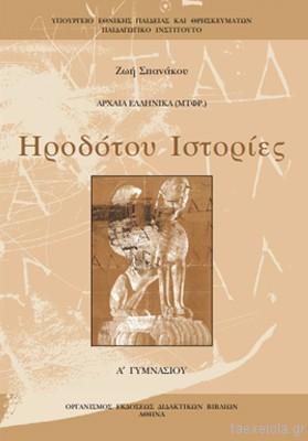 Ηροδοτου Ιστοριες Α Γυμνασιου βιβλιο μαθητη