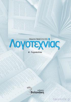 Κειμενα Α Γυμνασιου Απαντησεις - Λυσεις Βιβλιου