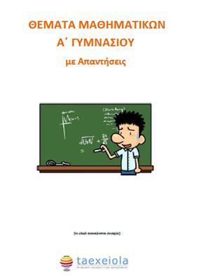 Μαθηματικα Α Γυμνασιου Λυμενα Θεματα Εξετασεων