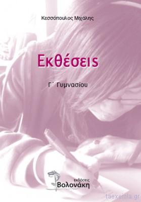 βοηθημα Νεοελληνικης Γλωσσας Γ γυμνασιου εκθεσης
