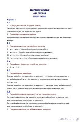 Ερωτήσεις & Απαντήσεις στη Θεωρία Μαθηματικών Β΄ Γυμνασίου