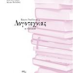 Βοήθημα Κειμένων Νεοελληνικής Λογοτεχνίας Β΄ Γυμνασίου