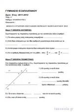 Λυμένα θέματα προαγωγικών εξετάσεων Μαθηματικών Α΄ Γυμνασίου