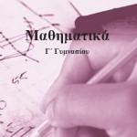 Μαθηματικά Γ΄ Γυμνασίου – Σχολικό Βοήθημα