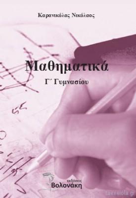 Σχολικο βοηθημα Μαθηματικα Γ Γυμνασιου βολονακη