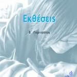 Βοήθημα Νεοελληνικής Γλώσσας Β΄ Γυμνασίου (Έκθεσης)