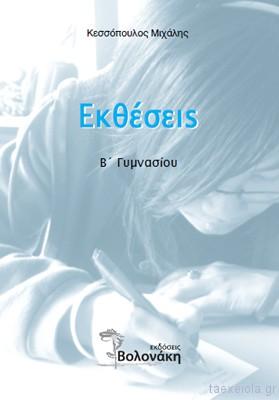 βοηθημα Νεοελληνικης Γλωσσας β γυμνασιου εκθεσης