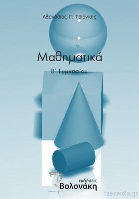 Σχολικο βοηθημα Μαθηματικα Β Γυμνασιου βολονακη