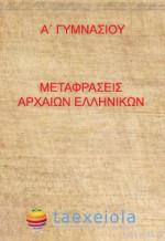 Μεταφράσεις Αρχαίων Α΄ Γυμνασίου