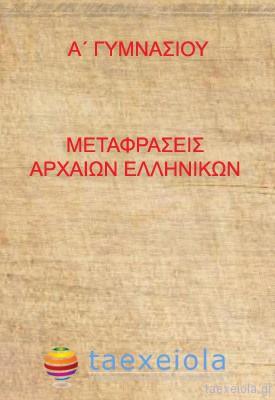 Μεταφραση Αρχαιων κειμενων Α Γυμνασιου