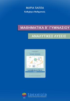 Μαθηματικα Β Γυμνασιου λυσεις ασκησεων βιβλιου