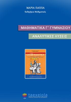 Μαθηματικα Γ Γυμνασιου λυσεις ασκησεων βιβλιου