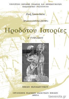 Ηροδοτου Ιστοριες Α Γυμνασιου βιβλιο καθηγητη